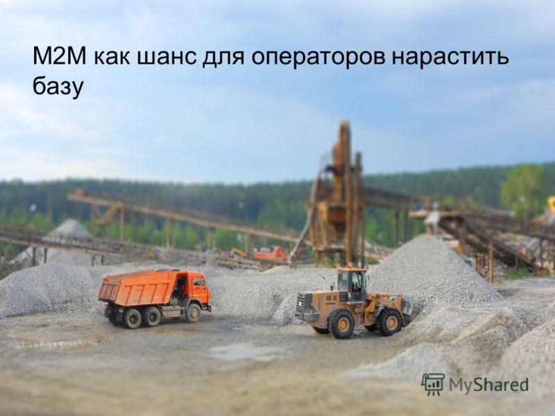 6 Прошлая неделя 6 Все права защищены ©1995 – 2011 Холдинг РБК М2М как шанс для операторов нарастить базу