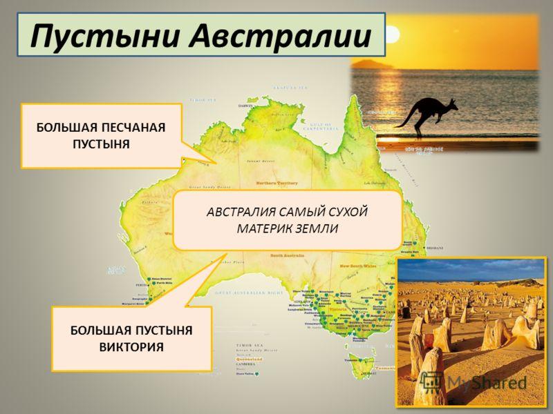 Пустыни Австралии БОЛЬШАЯ ПЕСЧАНАЯ ПУСТЫНЯ БОЛЬШАЯ ПУСТЫНЯ ВИКТОРИЯ АВСТРАЛИЯ САМЫЙ СУХОЙ МАТЕРИК ЗЕМЛИ