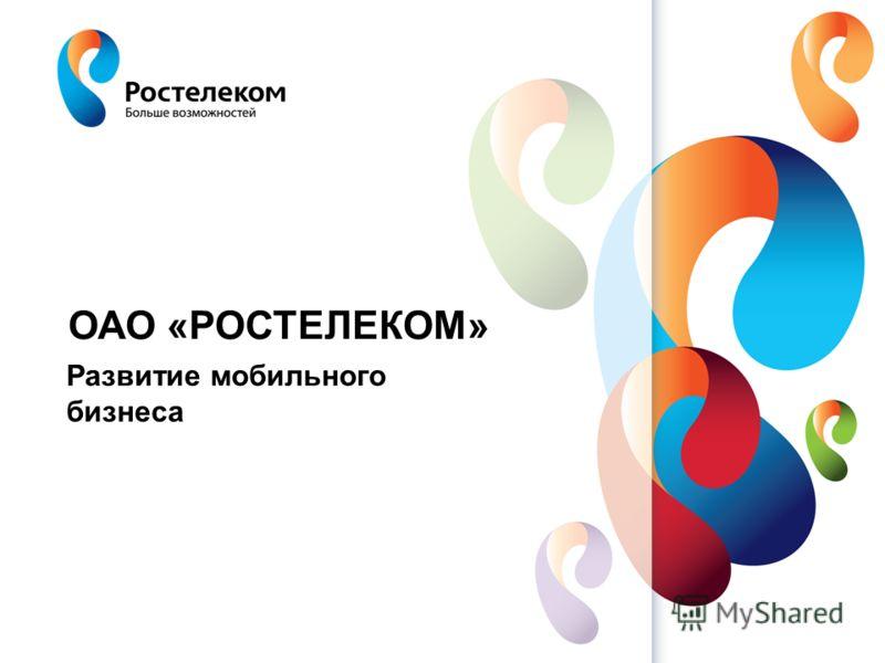 www.rt.ru ОАО «РОСТЕЛЕКОМ» Развитие мобильного бизнеса