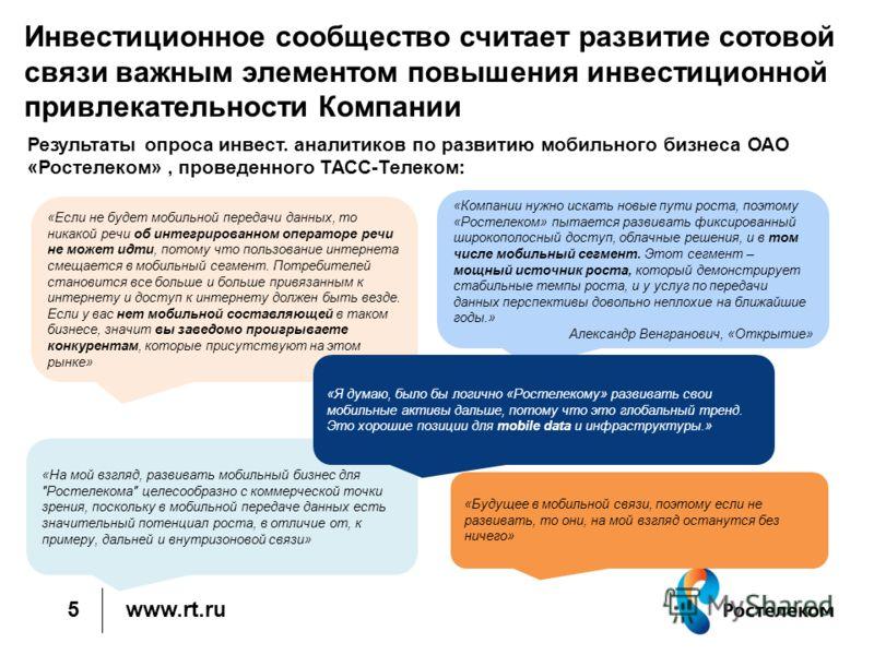 www.rt.ru «Если не будет мобильной передачи данных, то никакой речи об интегрированном операторе речи не может идти, потому что пользование интернета смещается в мобильный сегмент. Потребителей становится все больше и больше привязанным к интернету и