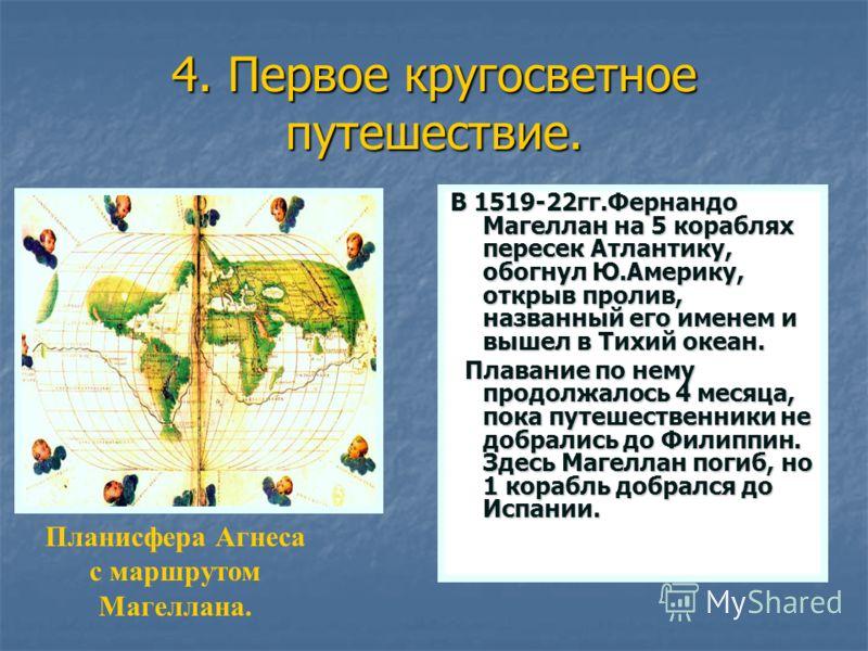 Планисфера Агнеса с маршрутом Магеллана. В 1519-22гг.Фернандо Магеллан на 5 кораблях пересек Атлантику, обогнул Ю.Америку, открыв пролив, названный его именем и вышел в Тихий океан. Плавание по нему продолжалось 4 месяца, пока путешественники не добр