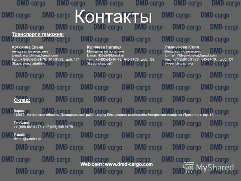 Адрес: 142072, Московская область, Домодедовский район, город Домодедово, микрорайон Востряково, владение «Триколор», стр.11.Тел/Факс: +7 (495) 645-91-78 / +7 (495) 645-91-79E-mail:dmd-c@yandex.ru Контакты Web сайт: Web сайт: www.dmd-cargo.com Артюхи