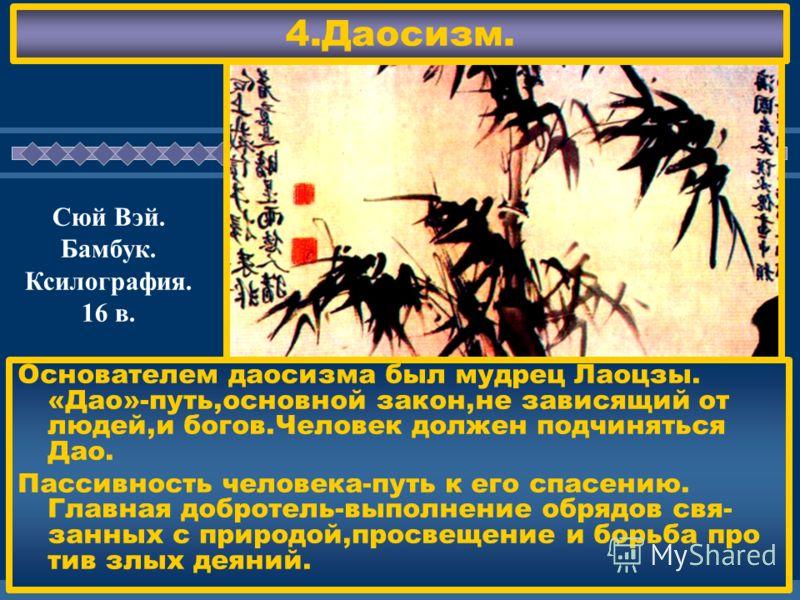 ЖДЕМ ВАС! 4.Даосизм. Основателем даосизма был мудрец Лаоцзы. «Дао»-путь,основной закон,не зависящий от людей,и богов.Человек должен подчиняться Дао. Пассивность человека-путь к его спасению. Главная добротель-выполнение обрядов свя- занных с природой
