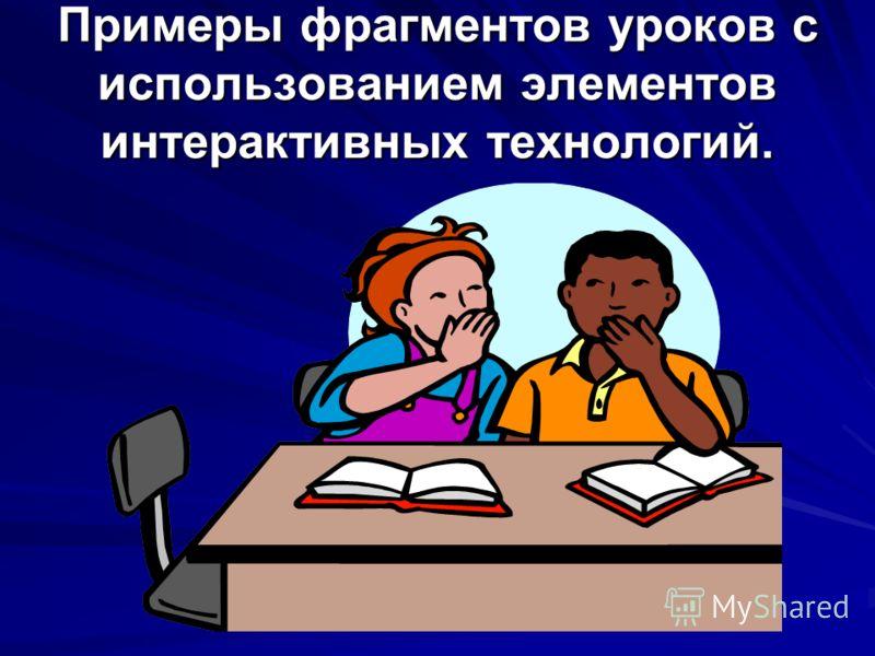 Сказки, диктанты, математические сочинения Прием умышленной ошибки Прием «толстых» и «тонких» вопросов Кодирование ответов