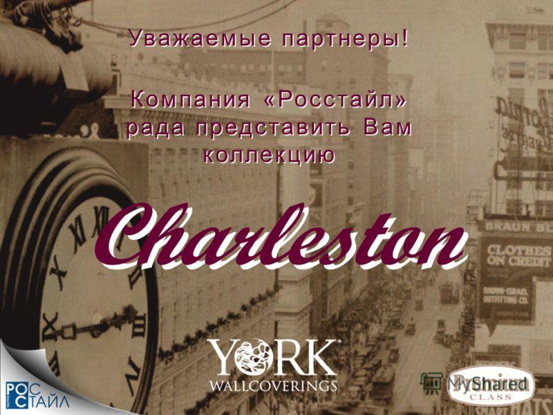 Уважаемые партнеры! Компания «Росстайл» рада представить Вам коллекцию Компания «Росстайл» рада представить Вам коллекцию Charleston