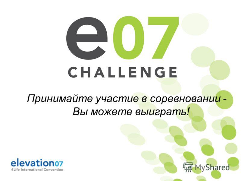 Принимайте участие в соревновании - Вы можете выиграть!