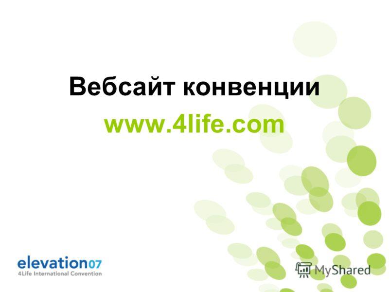 Вебсайт конвенции www.4life.com