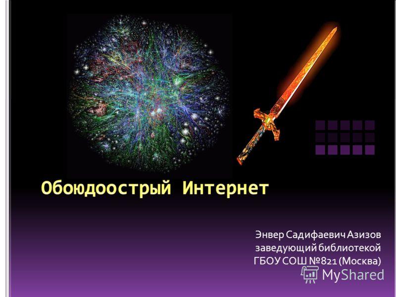 Энвер Садифаевич Азизов заведующий библиотекой ГБОУ СОШ 821 (Москва)