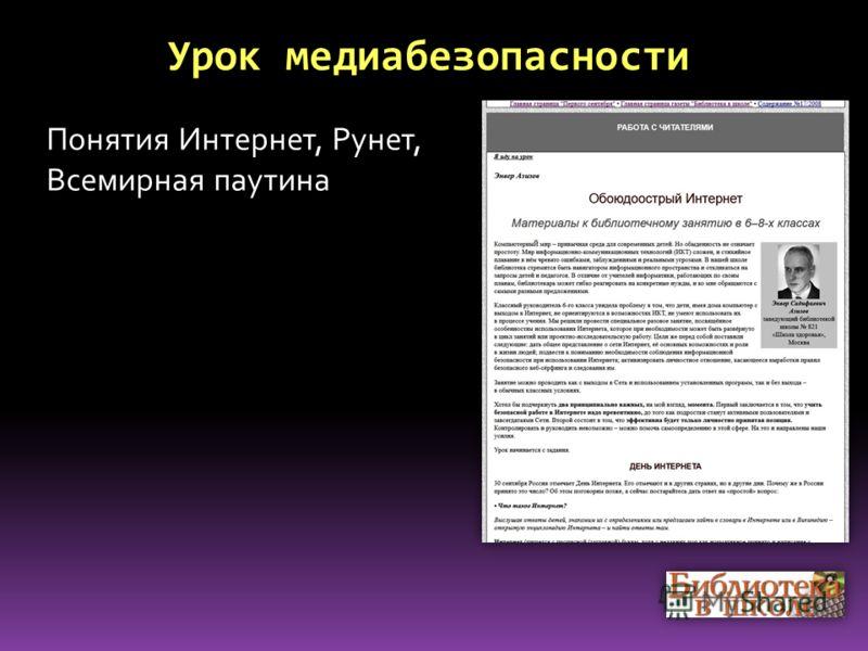 Урок медиабезопасности Понятия Интернет, Рунет, Всемирная паутина
