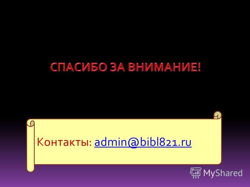 Контакты: admin@bibl821.ruadmin@bibl821.ru