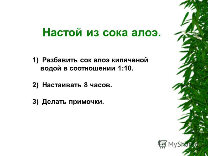 Настой из сока алоэ. 1) Разбавить сок алоэ кипяченой водой в соотношении 1:10. 2) Настаивать 8 часов. 3) Делать примочки.