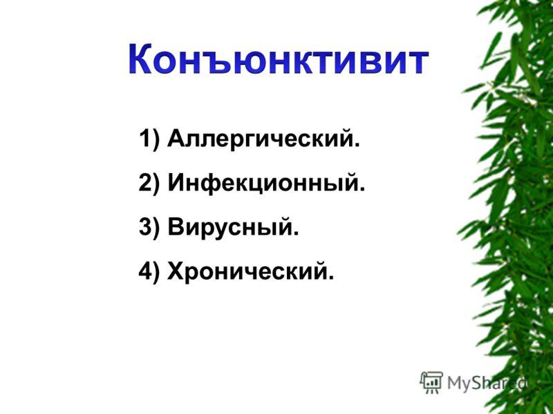 1) Аллергический. 2) Инфекционный. 3) Вирусный. 4) Хронический.