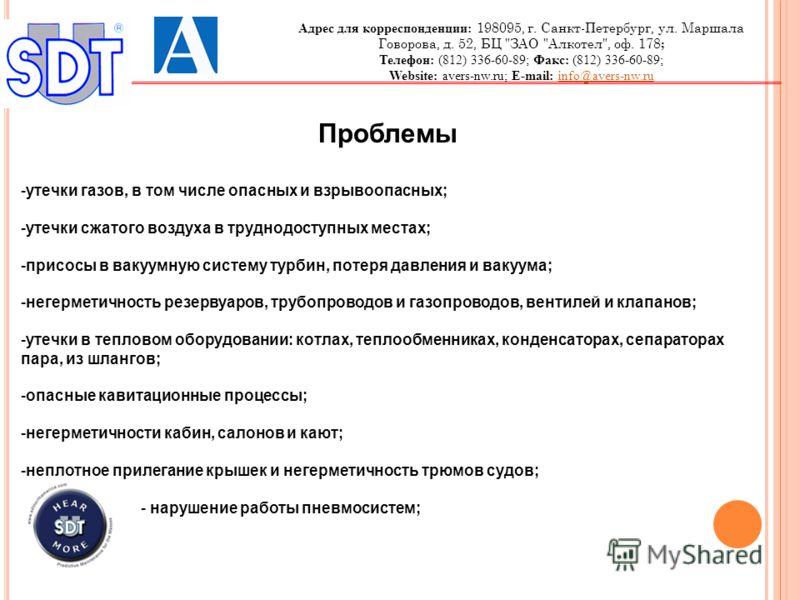 PC Based Downloading Адрес для корреспонденции: 198095, г. Санкт-Петербург, ул. Маршала Говорова, д. 52, БЦ