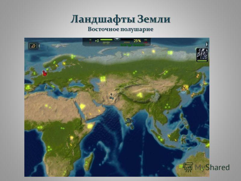 Ландшафты Земли Восточное полушарие
