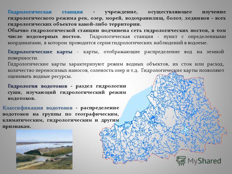 Гидрологическая станция Гидрологическая станция - учреждение, осуществляющее изучение гидрологического режима рек, озер, морей, водохранилищ, болот, ледников - всех гидрологических объектов какой-либо территории. Обычно гидрологической станции подчин