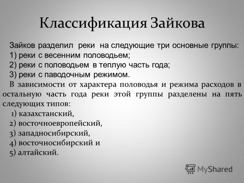 Классификация Зайкова Зайков разделил реки на следующие три основные группы: 1) реки с весенним половодьем; 2) реки с половодьем в теплую часть года; 3) реки с паводочным режимом. В зависимости от характера половодья и режима расходов в остальную час