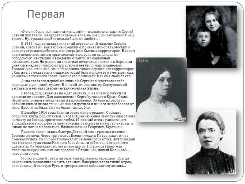 Первая « У меня было три тысячи женщин !» похвастался как - то Сергей Есенин приятелю. На недоверчивое « Вятка, не бреши !» заулыбался : « Ну, триста. Ну, тридцать ». Его нельзя было не любить … В 1912 году семнадцатилетний деревенский мальчик Сережа