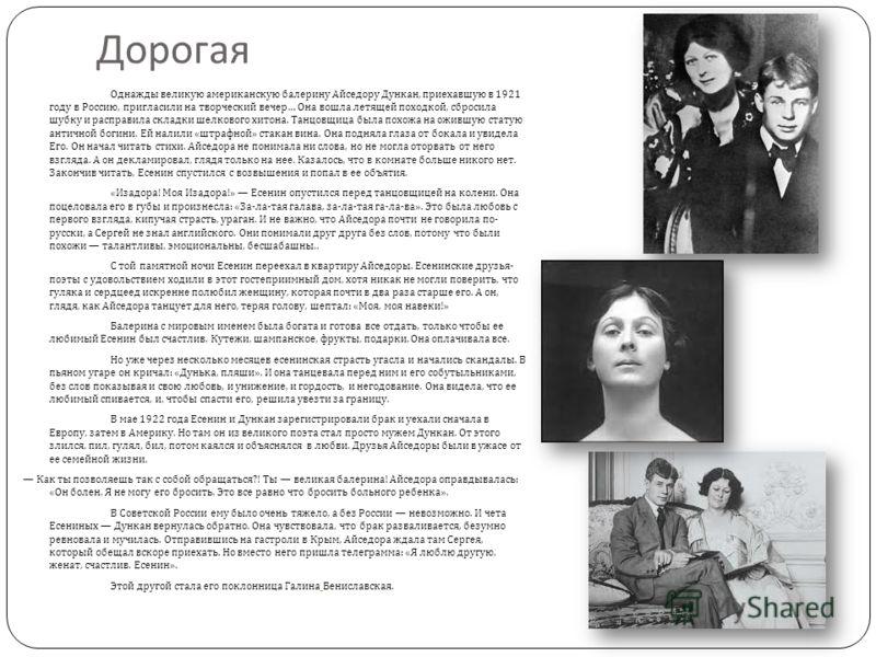 Дорогая Однажды великую американскую балерину Айседору Дункан, приехавшую в 1921 году в Россию, пригласили на творческий вечер … Она вошла летящей походкой, сбросила шубку и расправила складки шелкового хитона. Танцовщица была похожа на ожившую стату