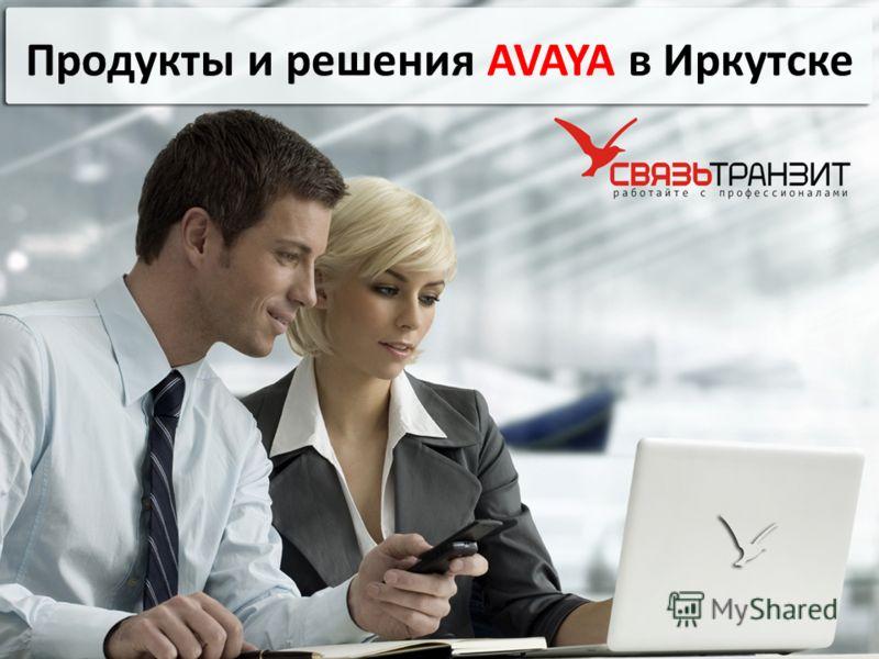 Продукты и решения AVAYA в Иркутске