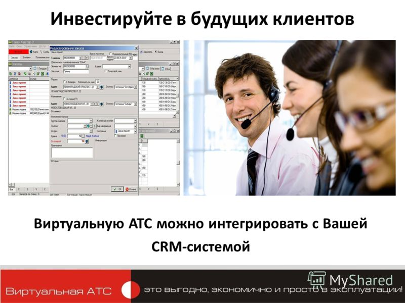 Инвестируйте в будущих клиентов Виртуальную АТС можно интегрировать с Вашей CRM-системой