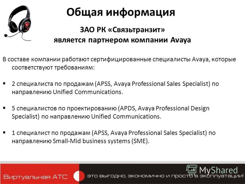 Общая информация ЗАО РК «Связьтранзит» является партнером компании Avaya В составе компании работают сертифицированные специалисты Avaya, которые соответствуют требованиям: 2 специалиста по продажам (APSS, Avaya Professional Sales Specialist) по напр