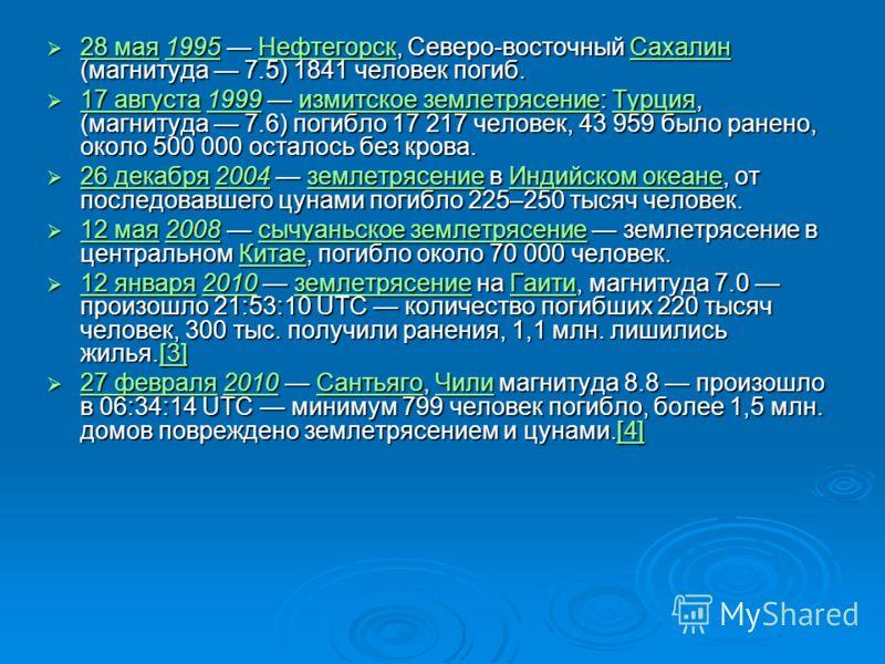 28 мая 1995 Нефтегорск, Северо-восточный Сахалин (магнитуда 7.5) 1841 человек погиб. 28 мая 1995 Нефтегорск, Северо-восточный Сахалин (магнитуда 7.5) 1841 человек погиб. 28 мая1995НефтегорскСахалин 28 мая1995НефтегорскСахалин 17 августа 1999 измитско