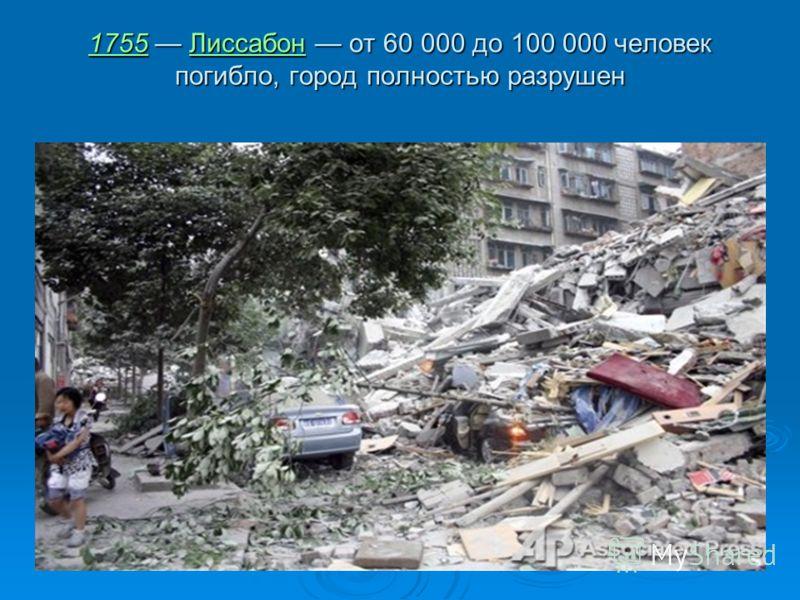 17551755 Лиссабон от 60 000 до 100 000 человек погибло, город полностью разрушен Лиссабон 1755Лиссабон