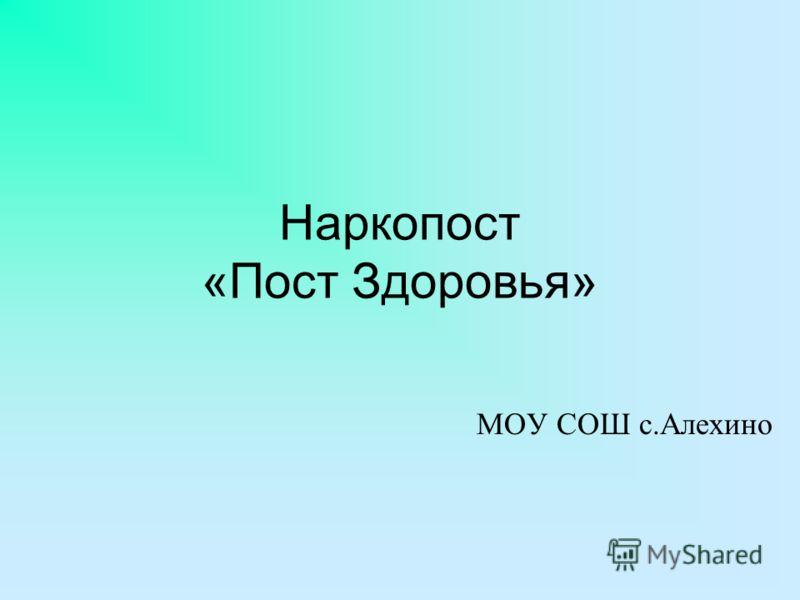 Наркопост «Пост Здоровья» МОУ СОШ с.Алехино