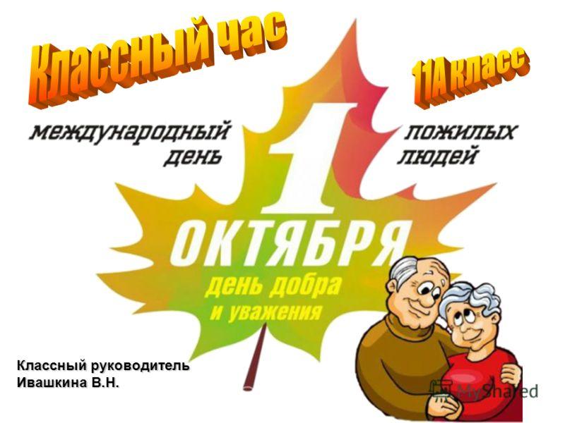 Классный руководитель Ивашкина В.Н.
