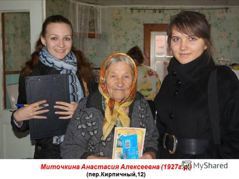 Миточкина Анастасия Алексеевна (1927г.р.) (пер.Кирпичный,12)