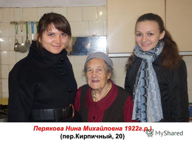 Перякова Нина Михайловна 1922г.р.) (пер.Кирпичный, 20)