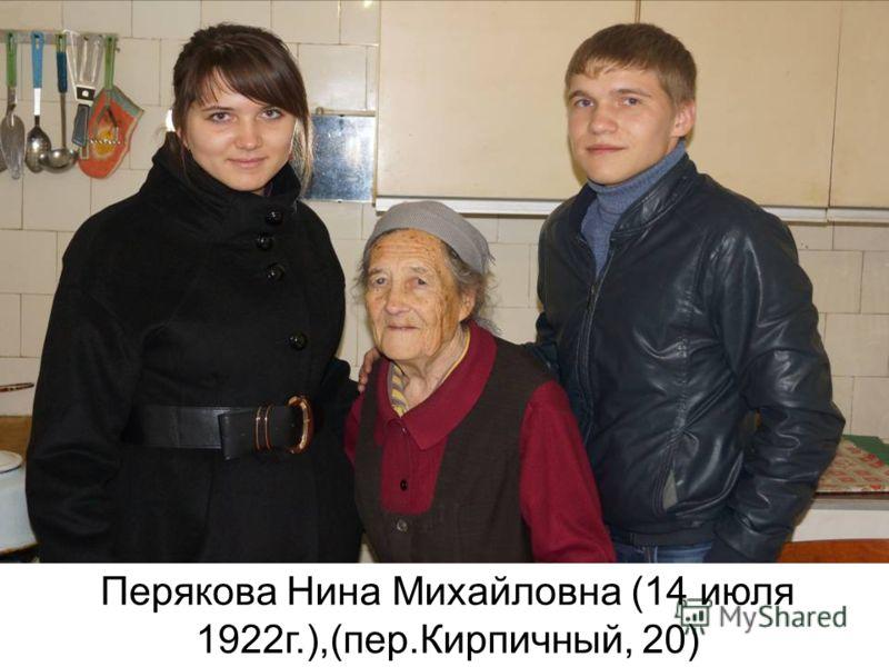 Перякова Нина Михайловна (14 июля 1922г.),(пер.Кирпичный, 20)