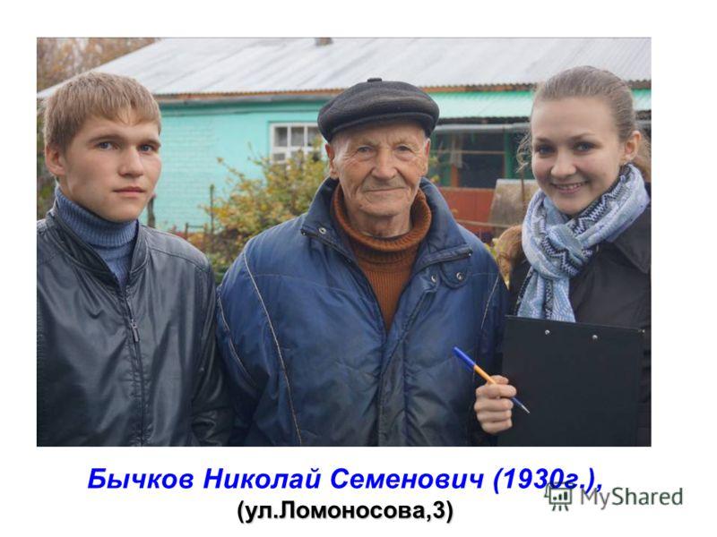 (ул.Ломоносова,3) Бычков Николай Семенович (1930г.), (ул.Ломоносова,3)