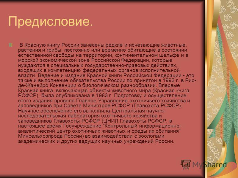 Предисловие. В Красную книгу России занесены редкие и исчезающие животные, растения и грибы, постоянно или временно обитающие в состоянии естественной свободы на территории, континентальном шельфе и в морской экономической зоне Российской Федерации,