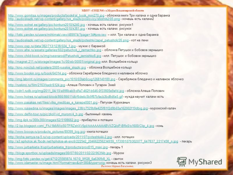 МБОУ «СОШ 6» о.Муром Владимирской области Вилкова Марина Васильевна, http://fotki.yandex.ru/users/mihtimak/view/489974/?page=14#previewhttp://fotki.yandex.ru/users/mihtimak/view/489974/?page=14#preview – илл. Три калача и одна баранка http://www.gorn