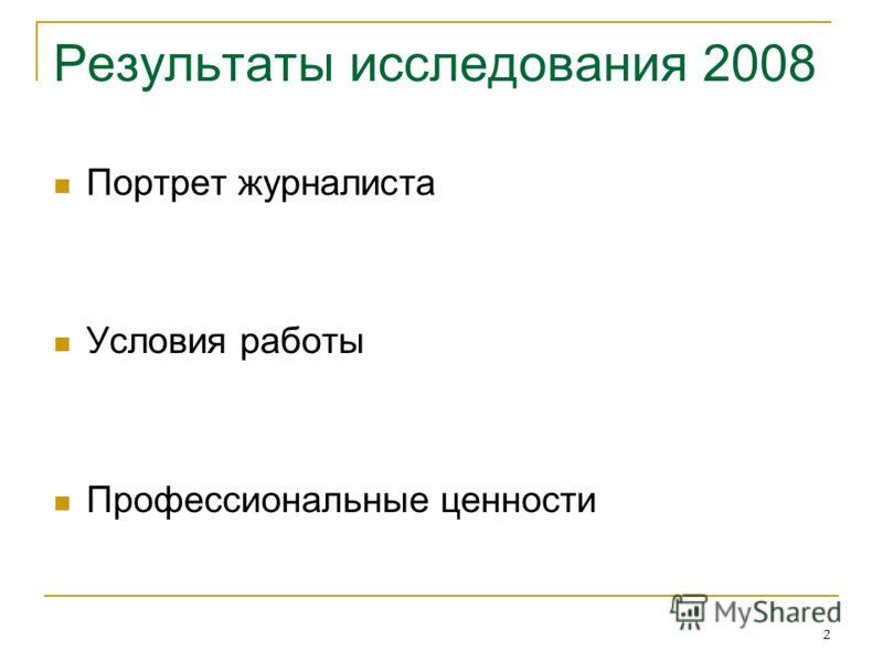 22 Результаты исследования 2008 Портрет журналиста Условия работы Профессиональные ценности