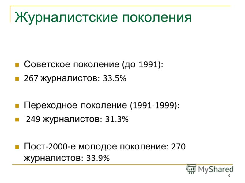 66 Журналистские поколения Советское поколение ( до 1991): 267 журналистов : 33.5% Переходное поколение (1991-1999): 249 журналистов : 31.3% Пост -2000 -е молодое поколение : 270 журналистов : 33.9%