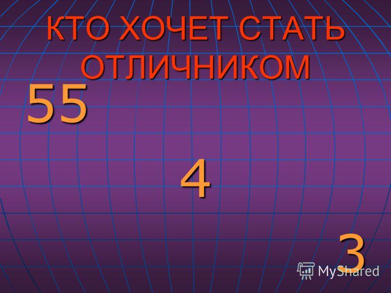 КТО ХОЧЕТ СТАТЬ ОТЛИЧНИКОМ 5543