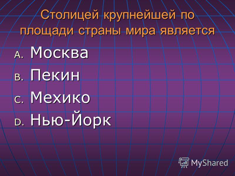 Столицей крупнейшей по площади страны мира является A. Москва B. Пекин C. Мехико D. Нью-Йорк