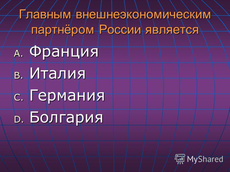 Главным внешнеэкономическим партнёром России является A. Франция B. Италия C. Германия D. Болгария