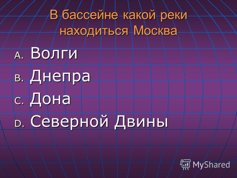 В бассейне какой реки находиться Москва A. Волги B. Днепра C. Дона D. Северной Двины