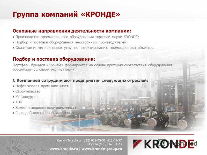 Основные направления деятельности компании: Производство промышленного оборудования торговой марки KRONDE; Подбор и поставка оборудования иностранных производителей; Оказание инжиниринговых услуг по проектированию промышленных объектов. Подбор и пост