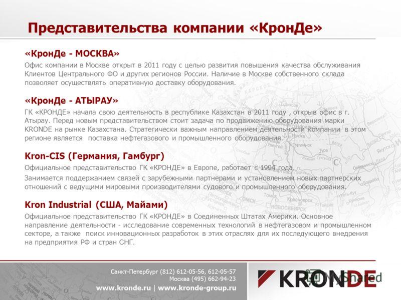Представительства компании «КронДе» «КронДе - МОСКВА» Офис компании в Москве открыт в 2011 году с целью развития повышения качества обслуживания Клиентов Центрального ФО и других регионов России. Наличие в Москве собственного склада позволяет осущест