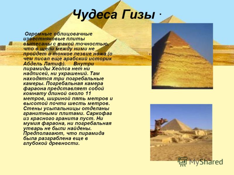 a history of the construction of the great pyramid of giza