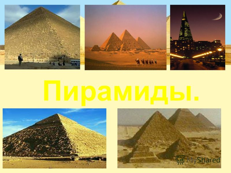 Пирамиды.