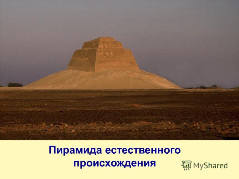 Пирамида естественного происхождения