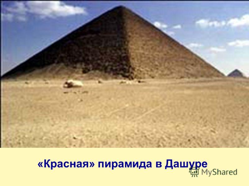 «Красная» пирамида в Дашуре