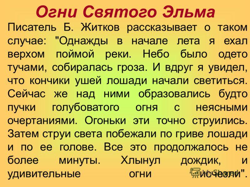 Огни Святого Эльма Писатель Б. Житков рассказывает о таком случае: