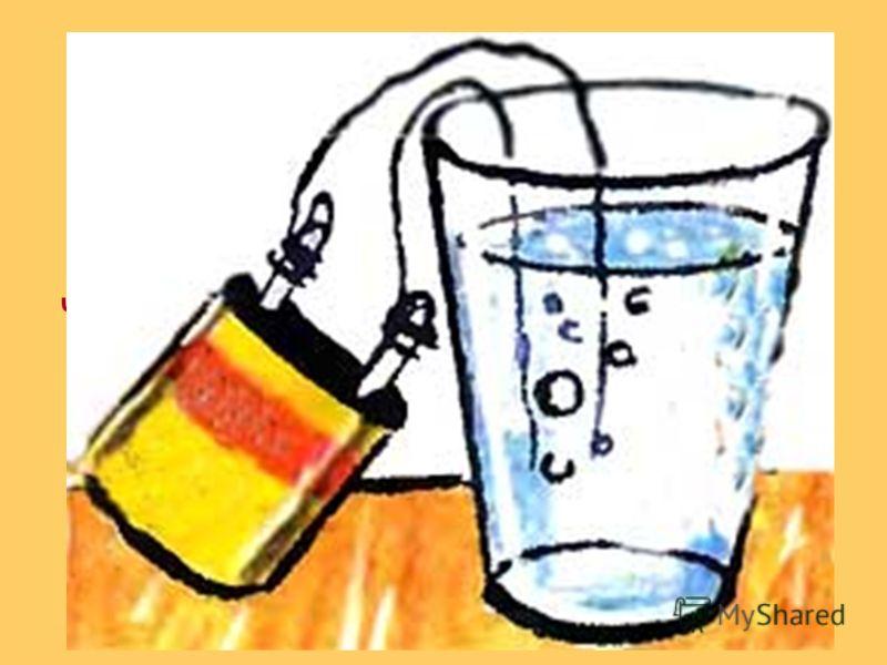Как сделать 9 соленую воду