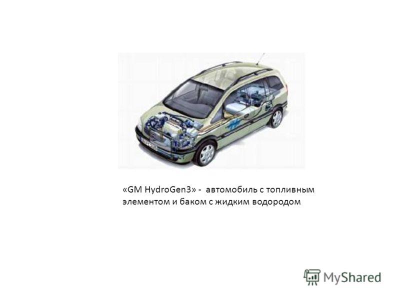 «GM HydroGen3» - автомобиль с топливным элементом и баком c жидким водородом